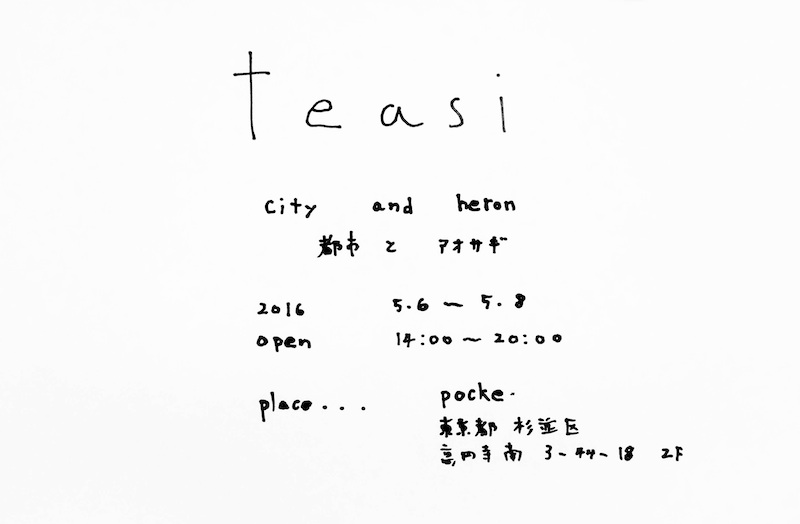 teasi 『city and heron』