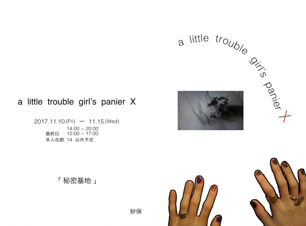 紗保 / a little trouble girl's panier X